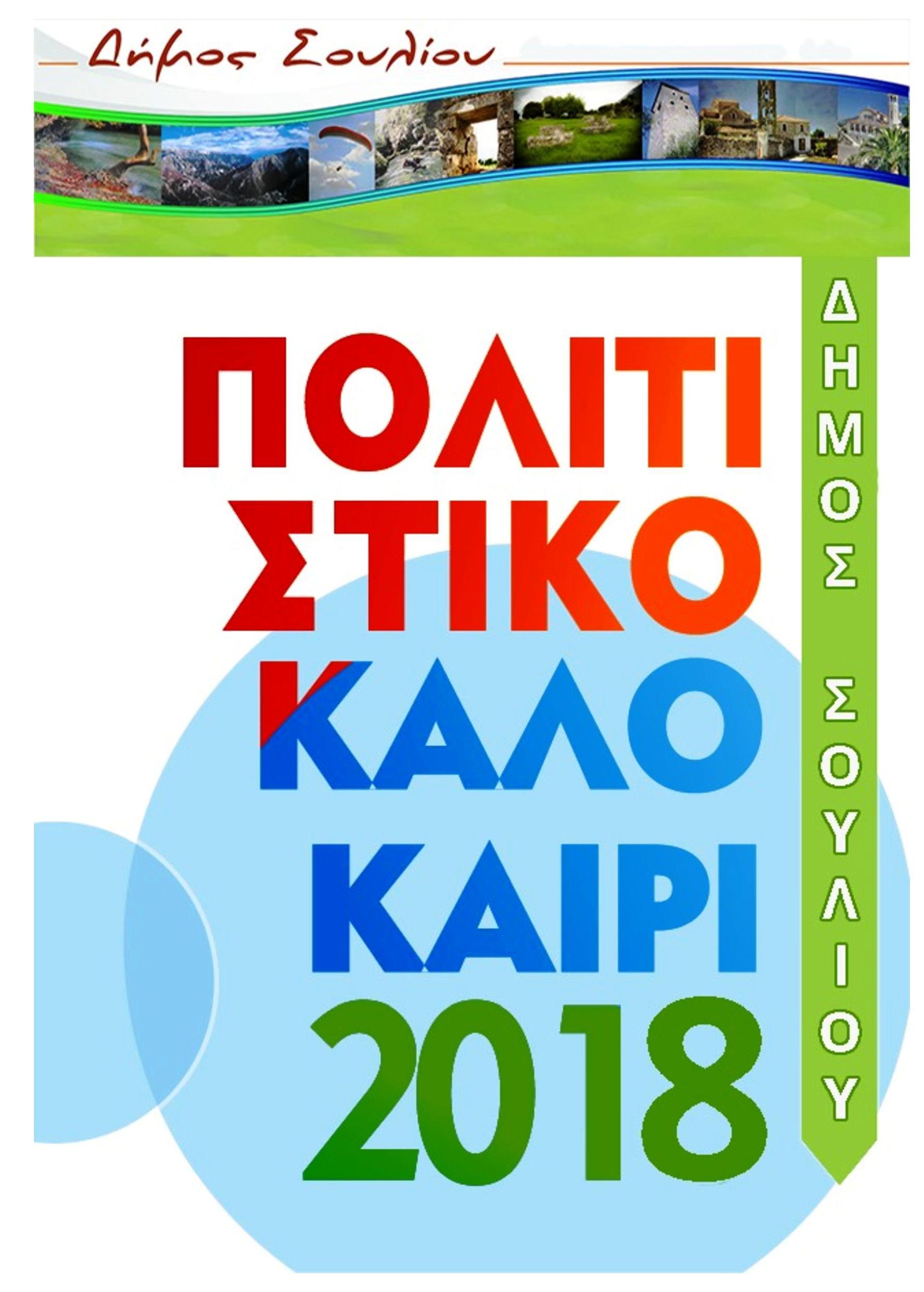 Πρόγραμμα Πολιτιστικών Εκδηλώσεων Δήμου Σουλίου 2018
