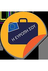 Διαδικτυακής πύλης «Η Ευρώπη σου»