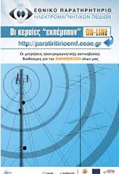 Μέτρηση Ηλεκτρομαγνητικής Ακτινοβολίας στην Παραμυθιά