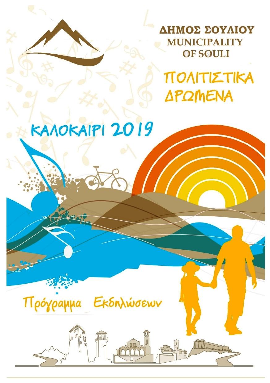 Πρόγραμμα Καλοκαιρινών Εκδηλώσεων Δήμου Σουλίου 2019