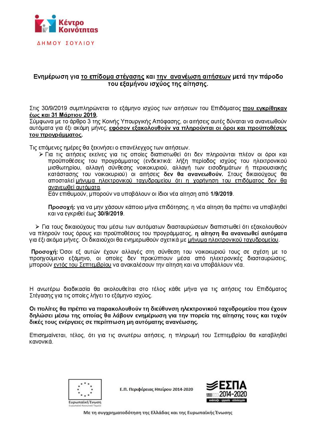 Ενημέρωση για το επίδομα στέγασης και την  ανανέωση αιτήσεων μετά την πάροδο του εξαμήνου ισχύος της αίτησης.