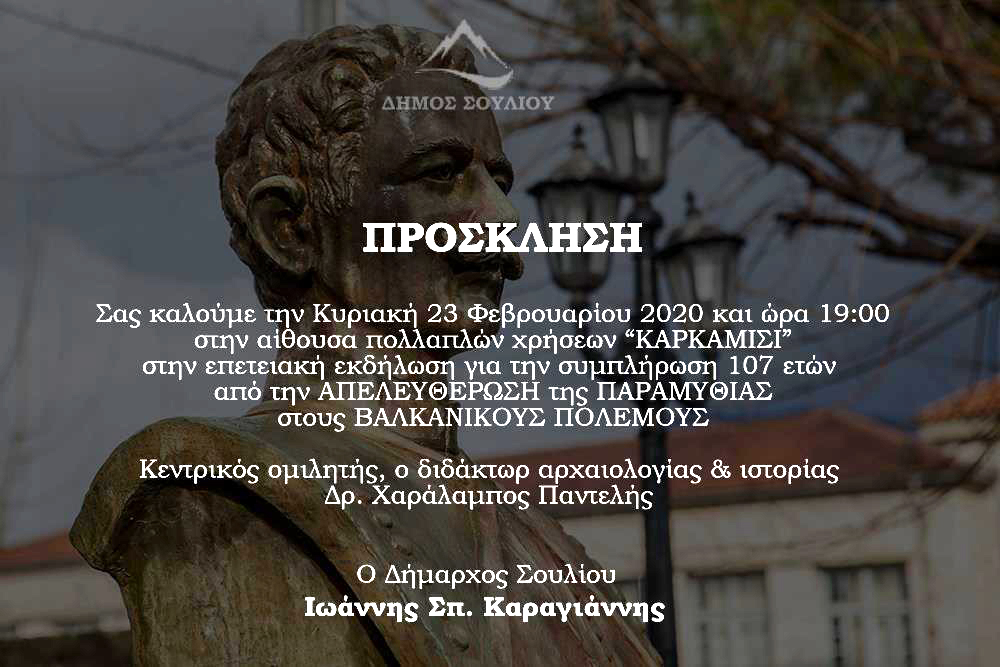 107 Χρόνια από την απελευθέρωση της Παραμυθιάς